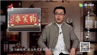 【非遗美食】第56期:大明湖畔美食多