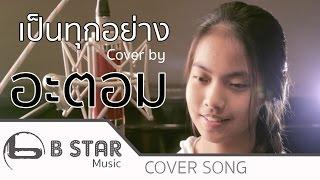 Room39 - เป็นทุกอย่าง Cover by อะตอม feat.โด่ง บีสตาร์
