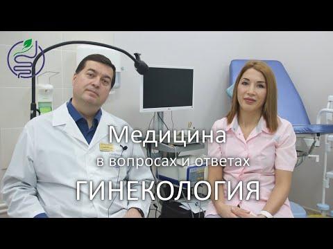 Женское здоровье. Рак шейки матки , радиоволновой метод , эстетическая гинекология и многое другое!