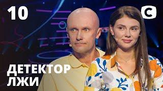 Детектор лжи 2020 – Выпуск 10 от 02.11.2020   Алина Король и Владимир Полищук