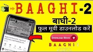 vuclip Baghi 2 movie kaise download kare best tarika  ...By firoj katappa