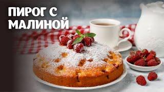 Пирог с малиной видео рецепт | простые рецепты от Дании