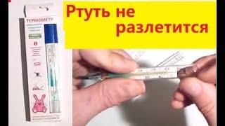 видео Электронные термометры: медицинские, кухонные, бытовые