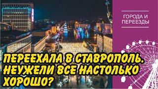 Переехала в Ставрополь. Неужели все настолько хорошо?