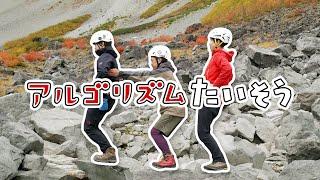 紅葉の涸沢カールでアルゴリズム体操【神田南口登山部】