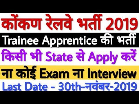 KRCL Konkan Railway Recruitment 2019 For Trainee Apprentice Posts