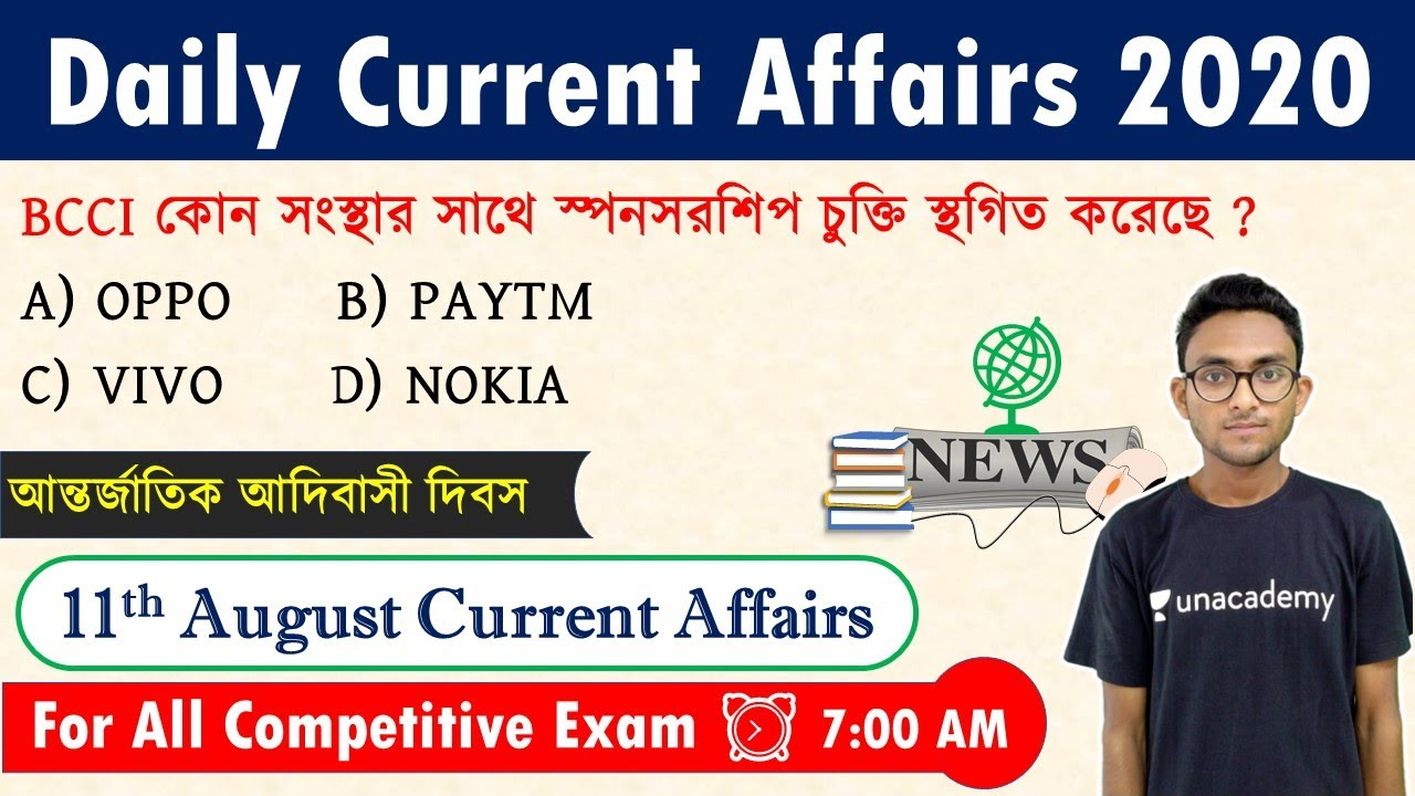 কারেন্ট অ্যাফেয়ার্স | Current Affairs 2020 in Bengali |11th August | BCCI | VIVO | IPL | Part-160