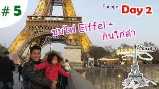กระเตงลูกเที่ยว Paris, ชม Eiffel กลางคืน และกินไก่ดำร้านดัง [Europe trip April 2017 #5]