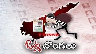 TDP Leaders Enroll Bogus Votes in Vijawada   ఓటర్ లిస్టులో బయటపడుతున్న బోగస్ ఓట్లు..!