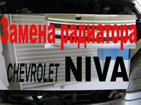 Замена радиатора CHEVROLET NIVA, не так всё страшно как казалось
