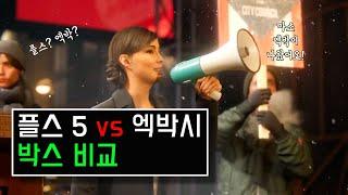 소니 플레이스테이션5 vs 마이크로소프트 엑스박스 시리…