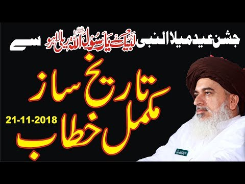 Allama Khadim Hussain Rizvi | Full Bayan | Mukammal Khitab | 12 Rabi Ul Awal Jaloos Se | 21-11-2018 thumbnail