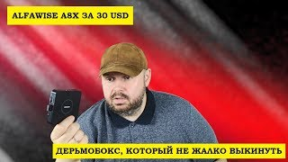 Alfawise A8X ТВ Бокс за 30 баксов, который НЕ ЖАЛК...