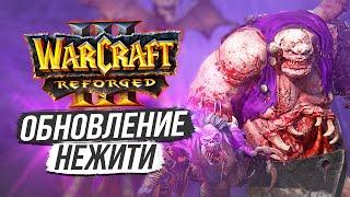 warcraft III Reforged  ОБЗОР НЕЖИТИ и КЛЮЧЕВЫХ ГЕРОЕВ БЕТА