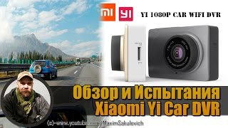 Обзор и Испытания Xiaomi Yi Car DVR(Xiaomi Car Recorder -- http://ali.pub/ms2k8 http://goo.gl/NkFB2f Today's Flash Deals -- http://goo.gl/wLDVTj Как настроить фокус Xiaomi Yi Car DVR ..., 2016-05-16T07:00:01.000Z)