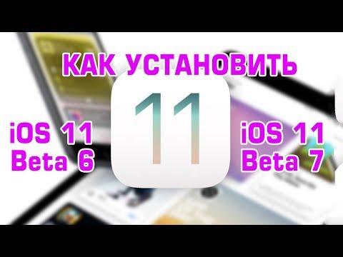 Как поставить IOS11 Beta 6, Beta 7? Устанавливаем бэтки