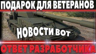 ПОДАРОК ДЛЯ ВЕТЕРАНОВ WOT, НОВОСТИ ВОТ, НАГИБ ЗА ДОНАТ, ОТВЕТ РАЗРАБОТЧИКА, world of tanks
