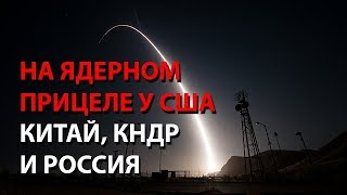 На ядерном прицеле у США Китай, КНДР и Россия
