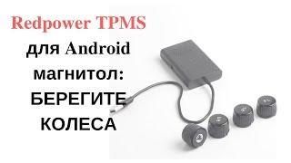 Redpower TPMS для Android головных устройств, автомагнитол