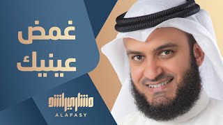 ألبوم مشاري راشد بالمصري - غمض عينيك