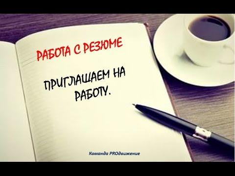 Работа в Красноярске, поиск работы в Красноярске, вакансии
