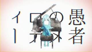 『混ざり合う愛のフィロソフィー』 ✝本家様 【sm30067009】 ✝Vocal/Mix ...