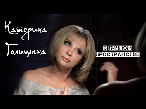 Катерина Голицына - В личном пространстве