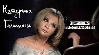 Смотреть клип Катерина Голицына - В Личном Пространстве