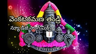 Venkataramana Thandri venkataramana||Dj Song Mix|| By Raj 9701063090