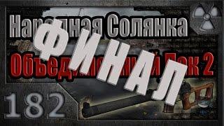 Народная Солянка Объединенный Пак 2 НС ОП2 182. Финал.