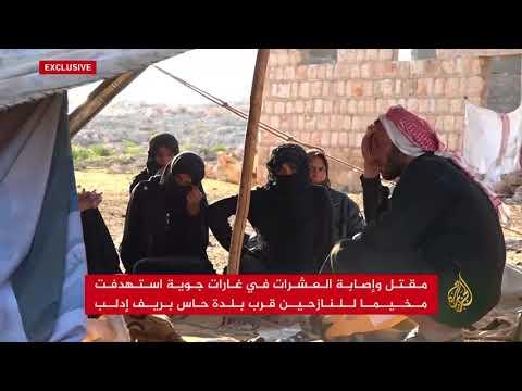 قتلى وجرحى باستهداف مخيم للنازحين بريف إدلب  - نشر قبل 2 ساعة