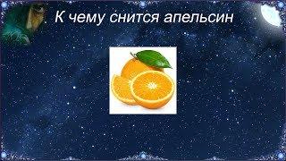К чему снится Апельсин (Сонник)