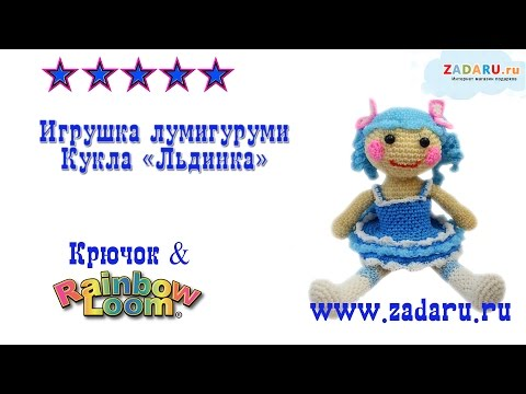 Игрушка Кукла Льдинка из резинок часть 1 | Лумигуруми . Урок 19 | Lumigurumi doll PRT 1