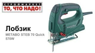 Лобзик STEB 70 Quick Metabo - купить электролобзик по дереву, лобзик электрический Москва(, 2015-07-06T19:36:39.000Z)