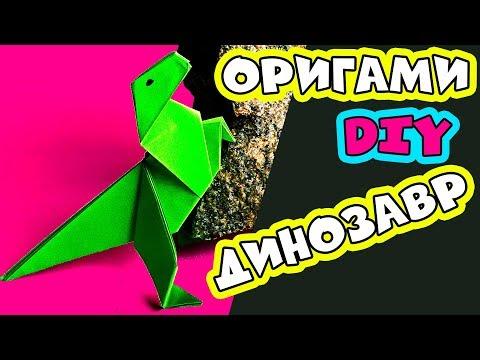 Оригами динозавр из бумаги, тиранозавр Тирекс против безлапого   Мастер-класс КАК СДЕЛАТЬ ДИНОЗАВРА
