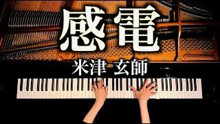 感電 - 【米津玄師新曲】耳コピピアノカバー - 金曜ドラマ「MIU404」主題歌 - Piano cover - CANACANA