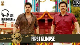 Venky Mama First Glimpse | 8D Audio | Venkatesh, Naga Chaitanya | Suresh Productions