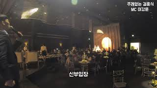 이강문 사회자 결혼식영상2  #결혼식사회자 #주례없는예…