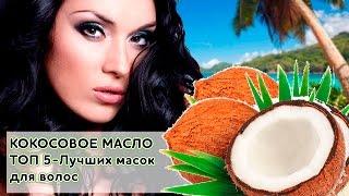 ТОП 5 МАСОК - Кокосовое масло для волос(Не знаешь чем оживить волосики? Предлагаем тебе ТОП 5 Масок с кокосовым маслом для волос. Твои волосы станут..., 2016-03-29T21:22:36.000Z)