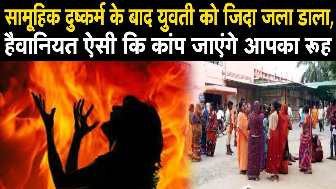 Download सामूहिक दुष्कर्म के बाद युवती को जिंदा जला डाला, हैवानियत ऐसी कि कांप जाएंगे आपका रूह