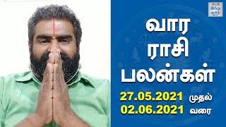 weekly-horoscope-27-05-2021-to-02-06-2021-vara-rasi-palan-hindu-tamil-thisai
