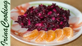 Салат из Свеклы с Черносливом без Майонеза ✅ #ПП ✧ Ирина Кукинг