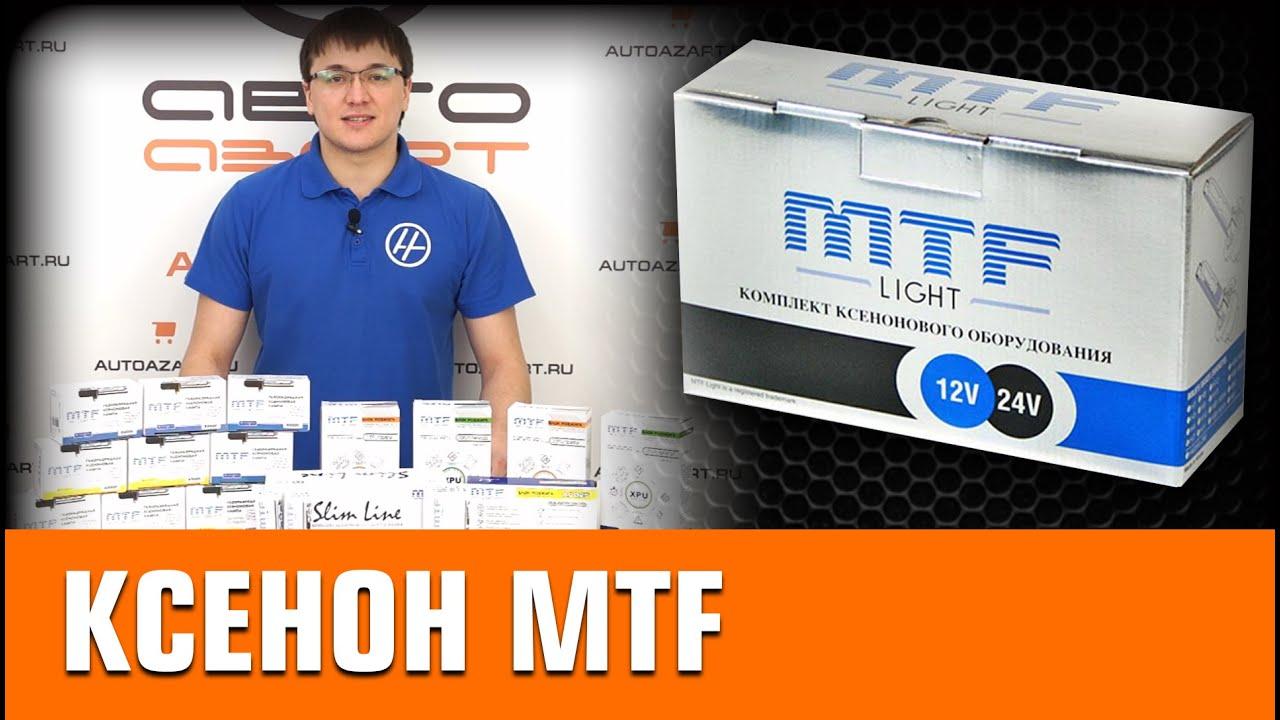 AvtoGSM.ru Ксенон MTF Slim Line NEW HB3 5000K - YouTube