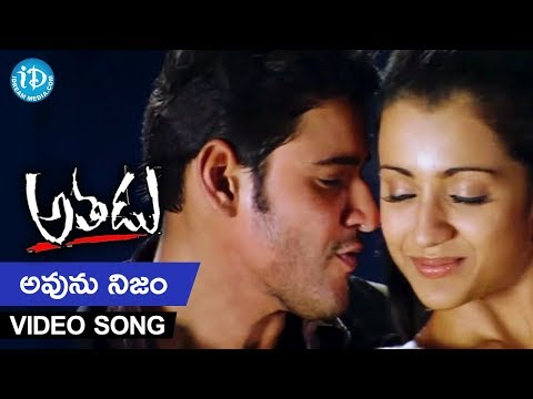 Athadu Video Songs -  Avunu Nijam Song - Mahesh Babu | Trisha | Trivikram | Mani Sharma