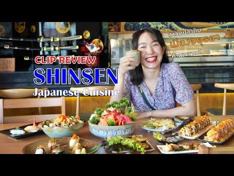ร้าน Shinsen Japanese cuisine  @ อยุธยา ร้านอาหารญี่ปุ่นที่ปอปอเลิฟมากกกกกก