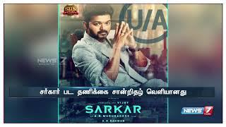 Sarkar Movie certified by Censor Board | Vijay
