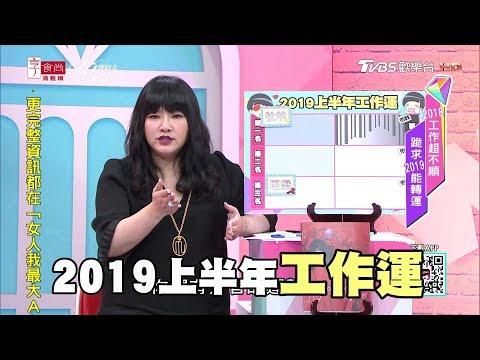 唐綺陽分享 2019上半年工作運勢排行榜!女人我最大 20181221