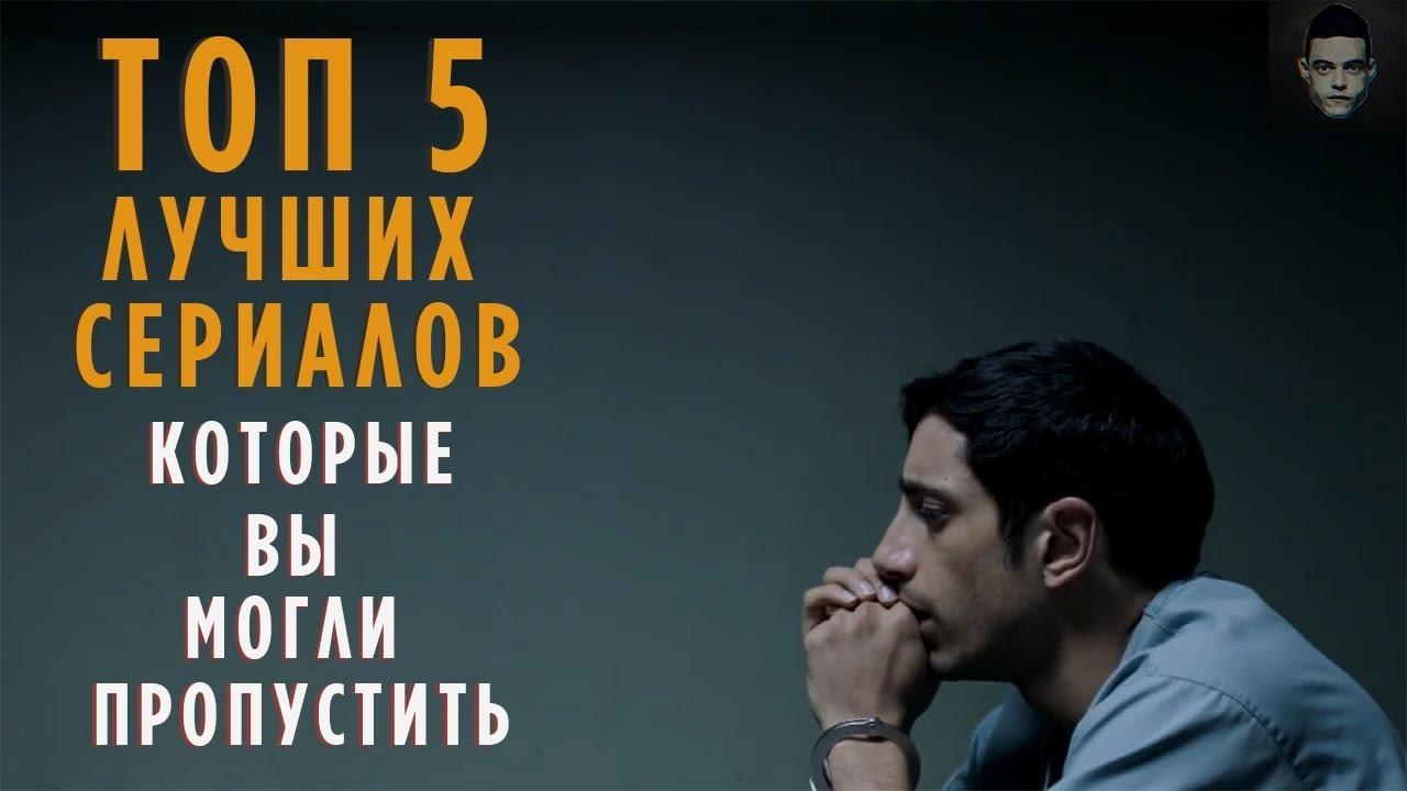 ТОП 5 ЛУЧШИХ СЕРИАЛОВ, КОТОРЫЕ ВЫ МОГЛИ ПРОПУСТИТЬ - YouTube