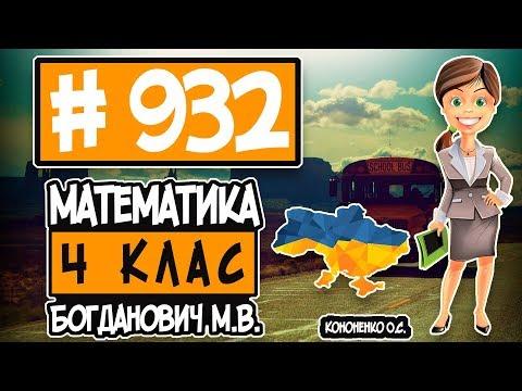 № 932 - Математика 4 клас Богданович М.В. відповіді ГДЗ