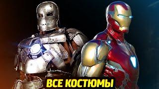 КОСТЮМЫ ЖЕЛЕЗНОГО ЧЕЛОВЕКА - Фильмы Марвел
